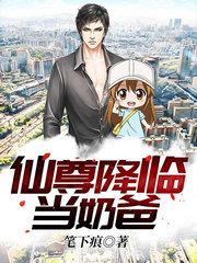男主是杨逸的小说,仙尊降临当奶爸全文完结版免费阅读  第1张