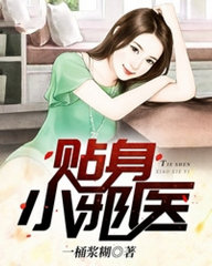 男主是孙文轩的小说,贴身小邪医全文完结版免费阅读  第1张