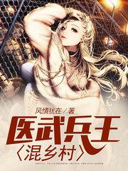 男主是魏峰的小说,医武兵王混乡村全文完结版免费阅读  第1张