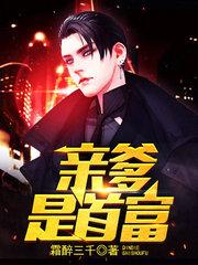 男主是吴阳的小说,亲爹是首富全文完结版免费阅读  第1张