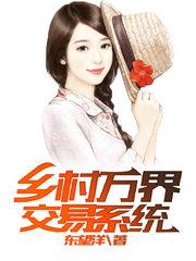 男主是林俊的小说,乡村万界交易系统全文完结版免费阅读  第1张