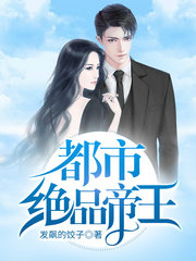 男主是隆庆的小说,都市绝品帝王全文完结版免费阅读  第1张