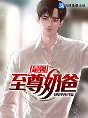 男主是林天的小说,最强至尊奶爸全文完结版免费阅读  第1张