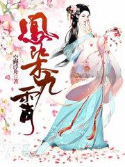 男主是东方湛的小说,凤染九霄全文完结版免费阅读  第1张