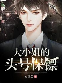 男主是李瑞成的小说,大小姐的头号保镖全文完结版免费阅读  第1张