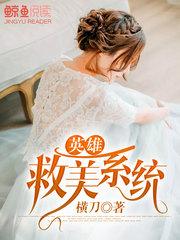 男主是夏川的小说,英雄救美系统全文完结版免费阅读  第1张