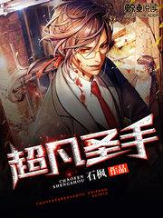 男主是梁毅的小说,超凡圣手全文完结版免费阅读  第1张