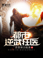 男主是姜源的小说,都市逆武狂医全文完结版免费阅读  第1张