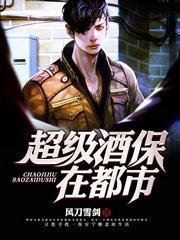 男主是王烨的小说,超级酒保在都市全文完结版免费阅读  第1张