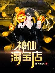 男主是江小龙的小说,神仙淘宝店全文完结版免费阅读  第1张