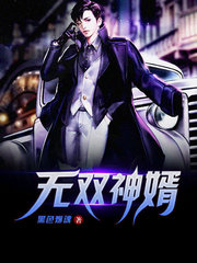 男主是宋成宇的小说,无双神婿全文完结版免费阅读  第1张