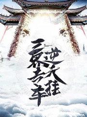 男主是陈耀的小说,三界专车逆天挂全文完结版免费阅读  第1张