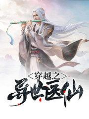 男主是林修的小说,穿越之异世医仙全文完结版免费阅读  第1张