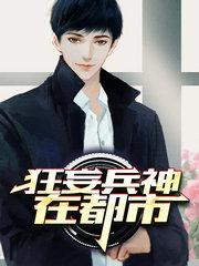 男主是唐正的小说,狂妄兵神在都市全文完结版免费阅读  第1张