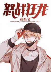 男主是李真的小说,怒战狂龙全文完结版免费阅读  第1张