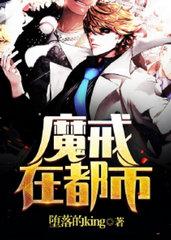 男主是皇璞奕凯的小说,魔戒在都市全文完结版免费阅读  第1张