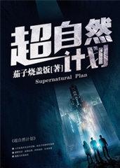男主是迟浩的小说,超自然计划全文完结版免费阅读  第1张