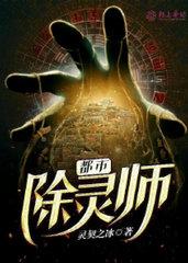男主是陈天宇的小说,都市除灵师全文完结版免费阅读  第1张