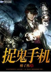 男主是方钢的小说,茅山鬼术师全文完结版免费阅读  第1张