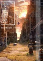 男主是钚凡的小说,末世中的一生全文完结版免费阅读  第1张