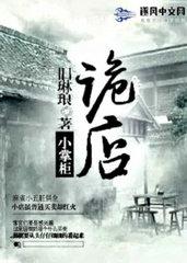 男主是水生的小说,诡店小掌柜全文完结版免费阅读  第1张