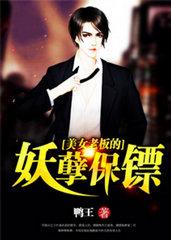 男主是叶成风的小说,美女老板的妖孽保镖全文完结版免费阅读  第1张