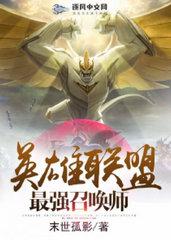 男主是李御风的小说,英雄联盟最强召唤师全文完结版免费阅读  第1张