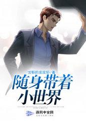 男主是李辉的小说,随身带着小世界全文完结版免费阅读  第1张