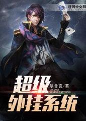 男主是凌轩的小说,超级外挂系统全文完结版免费阅读  第1张