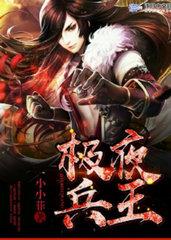 男主是赵虎的小说,极夜兵王全文完结版免费阅读  第1张