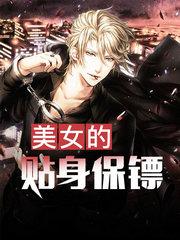 男主是邵乐的小说,美女的贴身保镖全文完结版免费阅读  第1张