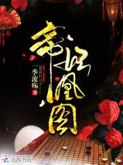 男主是苍寒聿的小说,帝妃凰图全文完结版免费阅读  第1张