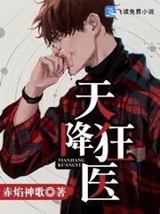 男主是楚风的小说,天降狂医全文完结版免费阅读  第1张