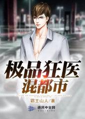 男主是林阳的小说,极品狂医混都市全文完结版免费阅读  第1张