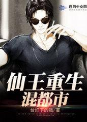 男主是林昭的小说,仙王重生混都市全文完结版免费阅读  第1张