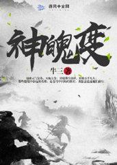 男主是张元道的小说,神魄变全文完结版免费阅读  第1张