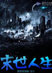 男主是夏韩的小说,末世人生全文完结版免费阅读  第1张