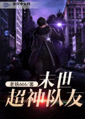 男主是浩天的小说,末世超神队友全文完结版免费阅读  第1张