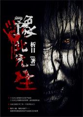 男主是王伶的小说,豫北先生全文完结版免费阅读  第1张