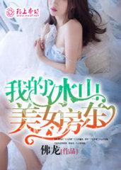 男主是陈云的小说,我的冰山美女房东全文完结版免费阅读  第1张