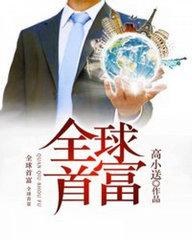 男主是杨飞的小说,开挂人生全文完结版免费阅读  第1张