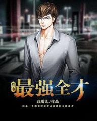 男主是李牧新的小说,都市最强全才全文完结版免费阅读  第1张