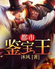 男主是李旭东的小说,都市鉴宝王全文完结版免费阅读  第1张