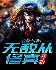 男主是秦风的小说,无敌从修真开始全文完结版免费阅读  第1张