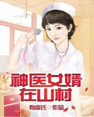 男主是杨奇的小说,都市玄门医仙全文完结版免费阅读  第1张