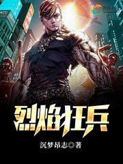 男主是陈浩的小说,烈焰狂兵全文完结版免费阅读  第1张