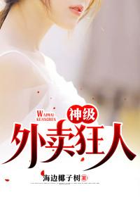 男主是叶鸣的小说,神级外卖狂人全文完结版免费阅读  第1张