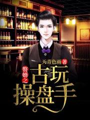 男主是林东的小说,赘婿之古玩操盘手全文完结版免费阅读