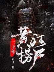 男主是十三的小说,黄河捞尸二十年全文完结版免费阅读