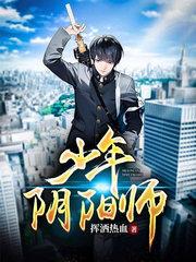 男主是阳子的小说,少年阴阳师全文完结版免费阅读
